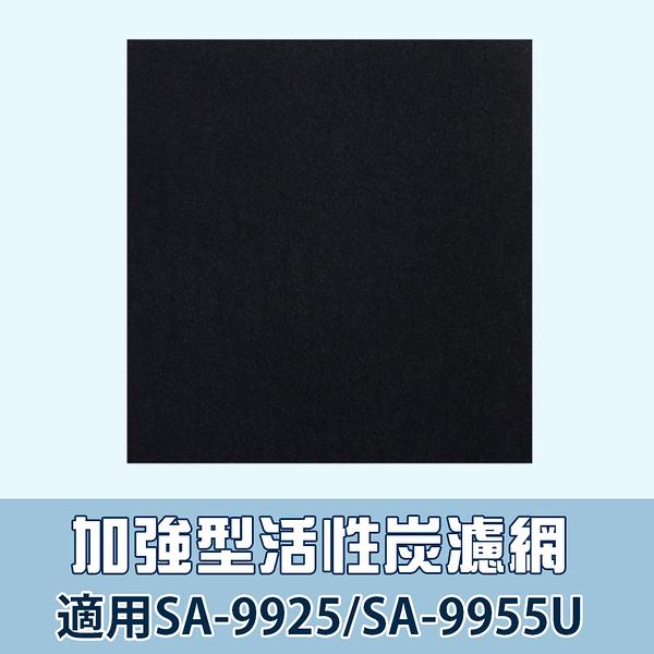 適用尚朋堂空氣清淨機SA-9925/SA-9955 加強型活性碳濾網 買十送二免運