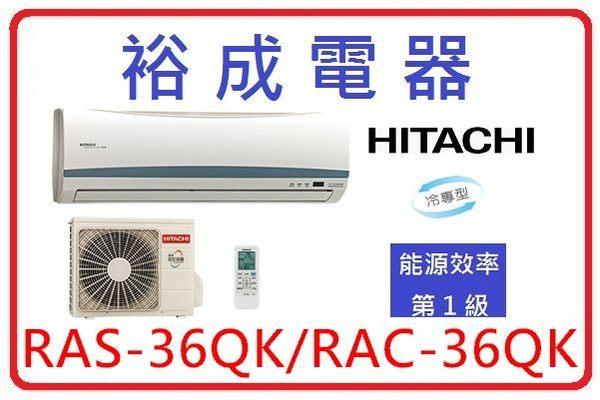 【裕成電器‧含標準安裝】Hitachi日立變頻分離式旗艦型冷氣 RAS-36QK/RAC-36QK