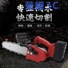 台灣24小時現貨跨境樹木果園修枝鋸電鋸電鏈鋸鋰電電鋸家用小型手持戶外伐木鋸子 【免運】