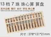 永算全實木小學生兒童13檔7珠算盤實木算盤珠心算實木珠邊框無異味裝潢算盤實木框木珠