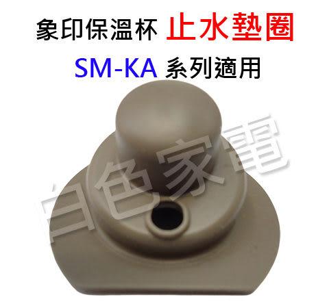 【象印☆ZOJIRUSHI】真空保溫杯/瓶止水墊圈(杯蓋上面的墊圈)適用型號:SM-KA36/SM-KA48