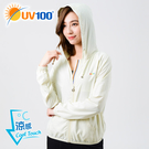 UV100 防曬 抗UV-涼感輕量連帽可收外套-女