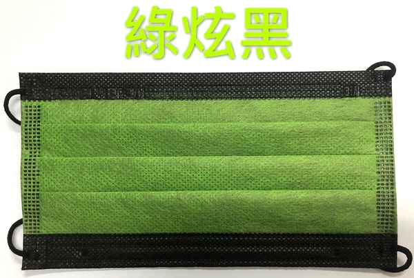 【2004357】丰荷 成人醫療口罩 (50入/盒) (綠炫黑) 撞色 (似中衛口罩配色)