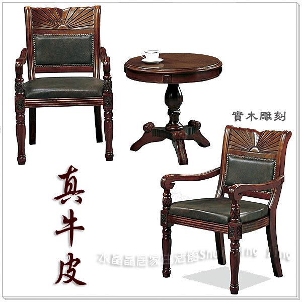 【水晶晶家具/傢俱首選】實木雕刻牛皮休閒桌椅組﹝一桌二椅﹞~~可拆售SB8125-5