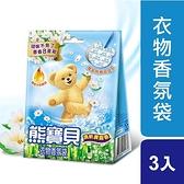 熊寶貝衣物香氛袋(清新晨露)3入【愛買】