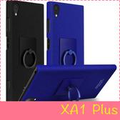 【萌萌噠】SONY Xperia XA1 Plus  創意指環支架保護殼 細緻磨砂手感 防滑 指環扣 車載 手機套