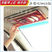 ✿mina百貨✿ 萬用多功能 汽車遮陽板收納包 車用掛袋 小物收納袋 收納夾 CD款 【B00076】