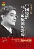 (二手書)郎咸平說中國經濟到了最危險的邊緣