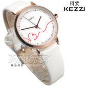KEZZI珂紫 愛情線 優雅皮革錶帶手錶 女錶 防水手錶 學生手錶 白色x玫瑰金 KE1871白小