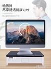 電腦顯示器增高架辦公室桌面收納盒臺式螢幕置物墊高支架底座【快速出貨】