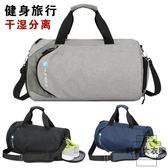 運動健身包防水行李袋干濕分離單肩手提背包【時尚大衣櫥】