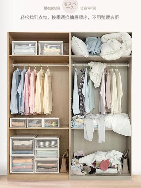 收納用品 收納箱抽屜式衣柜內收納盒家用塑料整理箱衣服愛麗絲儲物箱 莎瓦迪卡