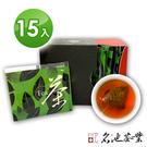 【名池茶業】高山紅茶 茶包 15入 滿6件贈馬克杯*1