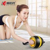 男腹肌輪回彈健腹輪練腹肌滾輪收腹器健身器材家用捲腹輪【販衣小築】