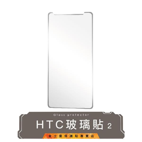 (金士曼) HTC 9H 鋼化 玻璃 保護貼 U11 U12 Plus 12s 10 Ultra A9s 825 628
