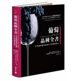[COSCO代購] W124001 葡萄品種全書