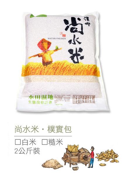 【溪州尚水米】白米(2公斤)‧樸實包 x6包 ~挺農村,吃好米,顧健康,造生態!