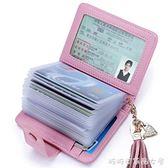 卡包女式韓國新款牛皮多卡位小卡包名片夾小清新卡夾女卡片包 糖糖日系森女屋