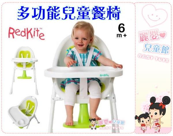 麗嬰兒童玩具館~英國REDKITE 多功能兒童餐椅.蛋型高腳餐椅.餐盤可拆卸