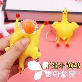 創意小玩具下蛋雞發泄鑰匙扣 惡搞小雞減壓搞怪玩具整蠱搞笑玩具