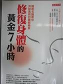 【書寶二手書T5/養生_HBF】修復身體的黃金7小時_宮崎總一郎