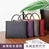 帆布商務文件袋防水拉鏈辦公會議袋男公文包韓版女職業手提包定制CY『艾麗花園』