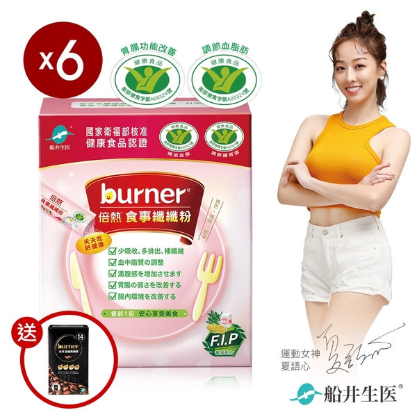 【船井】burner倍熱 健字號食事纖纖粉 90回分享組-國家雙認證膳食纖維孕哺乳可食