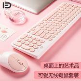 無線鍵盤 滑鼠套裝辦公商務女生筆記本台式靜音鍵盤鼠BL 全館八折柜惠