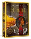 丹‧布朗最新電影小說《地獄典藏圖文版》