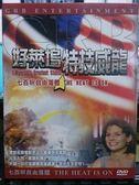 影音專賣店-Z15-041-正版DVD*電影【好萊塢特技威龍-七百呎自由落體】-繁體中文/英文字幕選擇