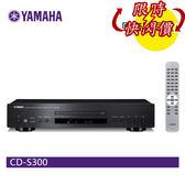 【限時特賣+24期0利率】YAMAHA CD-S300 CD 播放機 Hi Fi高音質 公司貨