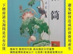 二手書博民逛書店罕見萬卷名家收藏:帽筒Y209973 陳傑、陳菲 著 萬卷出版公司 ISBN:9787806015216 出
