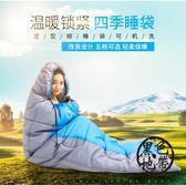 駱駝睡袋成人戶外旅行冬季四季保暖室內露營雙人隔臟羽絨棉睡袋 ~黑色地帶