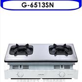 《結帳打9折》櫻花【G-6513SN】雙口嵌入爐(與G-6513S同款)瓦斯爐天然氣(含標準安裝)