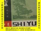 二手書博民逛書店高山下的花環(十月叢書)罕見Y424129 出版1983