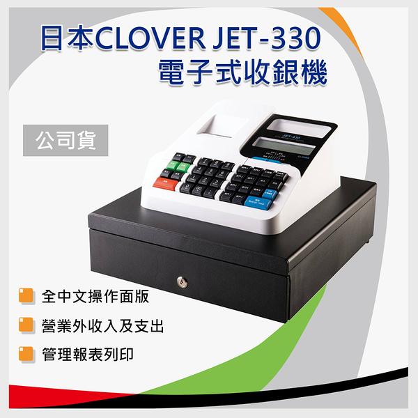 【買就送紙捲*5】日本 Clover JET-330 熱感式中文收據收銀機/sharp xe-a102