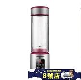 可加熱榨汁機便攜式小型電動家用多功能攪拌炸水果汁機豆漿榨汁杯 8號店