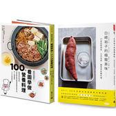 《越簡單越健康!看圖學做100分營養料理》+《白崎裕子的極簡美味》