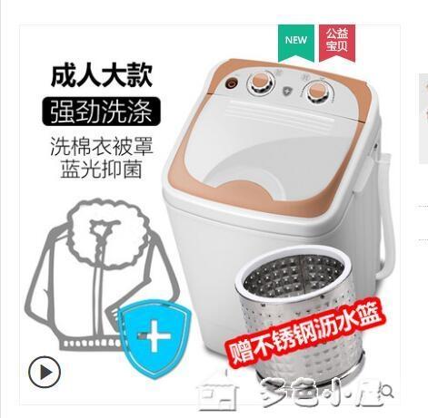 小型洗衣機長虹潔立方迷你小洗衣機小型宿舍學生嬰兒童半全自動單桶洗脫一體YXS 快速出貨