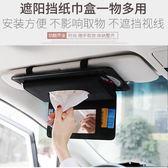 汽車內飾用品車載紙巾盒創意遮陽板掛式天窗抽紙盒cd夾卡片夾 QG344 『愛尚生活館』