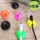 萬能固線器 多功能電線整線器 收納USB 耳機 3C桌邊配件 六粒裝
