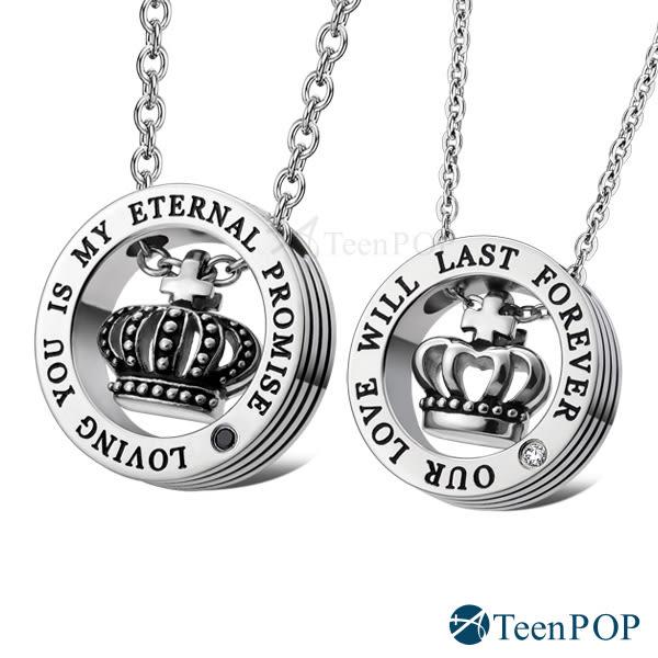 情侶項鍊 對鍊 ATeenPOP 珠寶白鋼項鍊 搖滾愛情 皇室奇緣 送刻字 *單個價格*情人節禮物