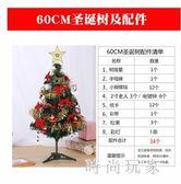聖誕樹 圣誕節桌面小型圣誕樹迷你發光套餐套裝家用zzy8919『時尚玩家』
