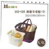 【我們網路購物商城】聯府 KGB-508 藤藝手提籃-中 收納盒 收納 置物 玩具