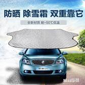 汽車遮陽擋夏季防曬隔熱前擋風玻璃罩遮陽  hh1329『miss洛羽』