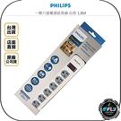 《飛翔無線3C》PHILIPS 飛利浦 一開六插電源延長線 白色 1.8M◉公司貨◉家用電源線◉P657◉PO003