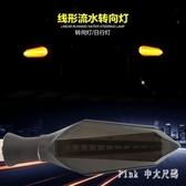 摩托車改裝配件led轉向燈超亮流水地平線踏板車12V越野轉彎方向燈 qz4343【Pink中大尺碼】