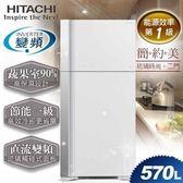 A0418  【日立HITACHI】直流變頻570L。琉璃時尚二門電冰箱。琉璃白 (RG599  RG599_GPW)