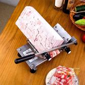 家用羊肉卷切片機 切肉片機 五花肉肥牛切片機小型 刨肉機商用xw 交換禮物