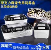 魚缸-爬寵飼養盒蜥蜴蜘蛛變色龍飼養箱塑料烏龜缸盒子透明帶蓋子YYP 提拉米蘇